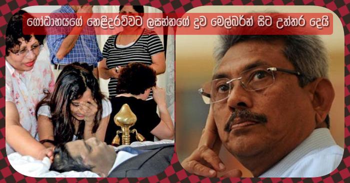 https://www.gossiplankanews.com/2019/01/ahimsa-wicrematunga-gotabhaya.html#more