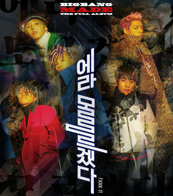 BIGBANG - FXXK IT( 에라 모르겠다 ) 韓文歌詞 + 羅馬拼音 ...