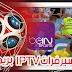 الان جرب هذا المولد وإمتلك سيرفرات IPTV بريميوم بدون إنقطاع لجميع السرعات لمشاهدة القنوات العربية المشفرة BeoutQ - BeinSport