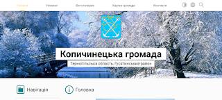 http://kopychynecka.gromada.org.ua/