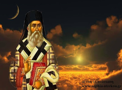 Ο Άγιος Νεκτάριος ή Νεκτάριος Πενταπόλεως ή Νεκτάριος Αιγίνης (1 Οκτωβρίου 1846 - 9 Νοεμβρίου 1920)