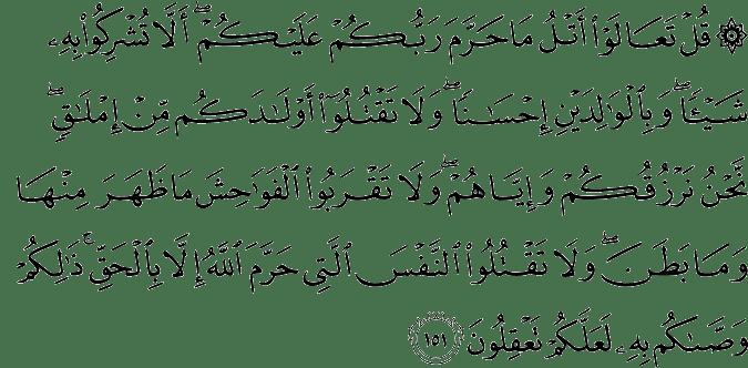 Surat Al-An'am Ayat 151