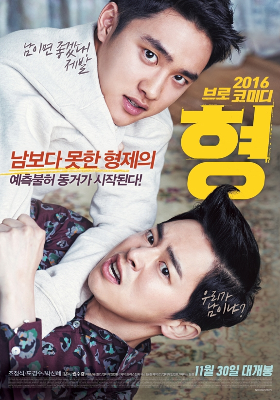 Sinopsis My Annoying Brother / Hyeong / 형 (2016) - FIlm Korea