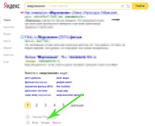 Ссылка на Гугл в поиске Яндекса