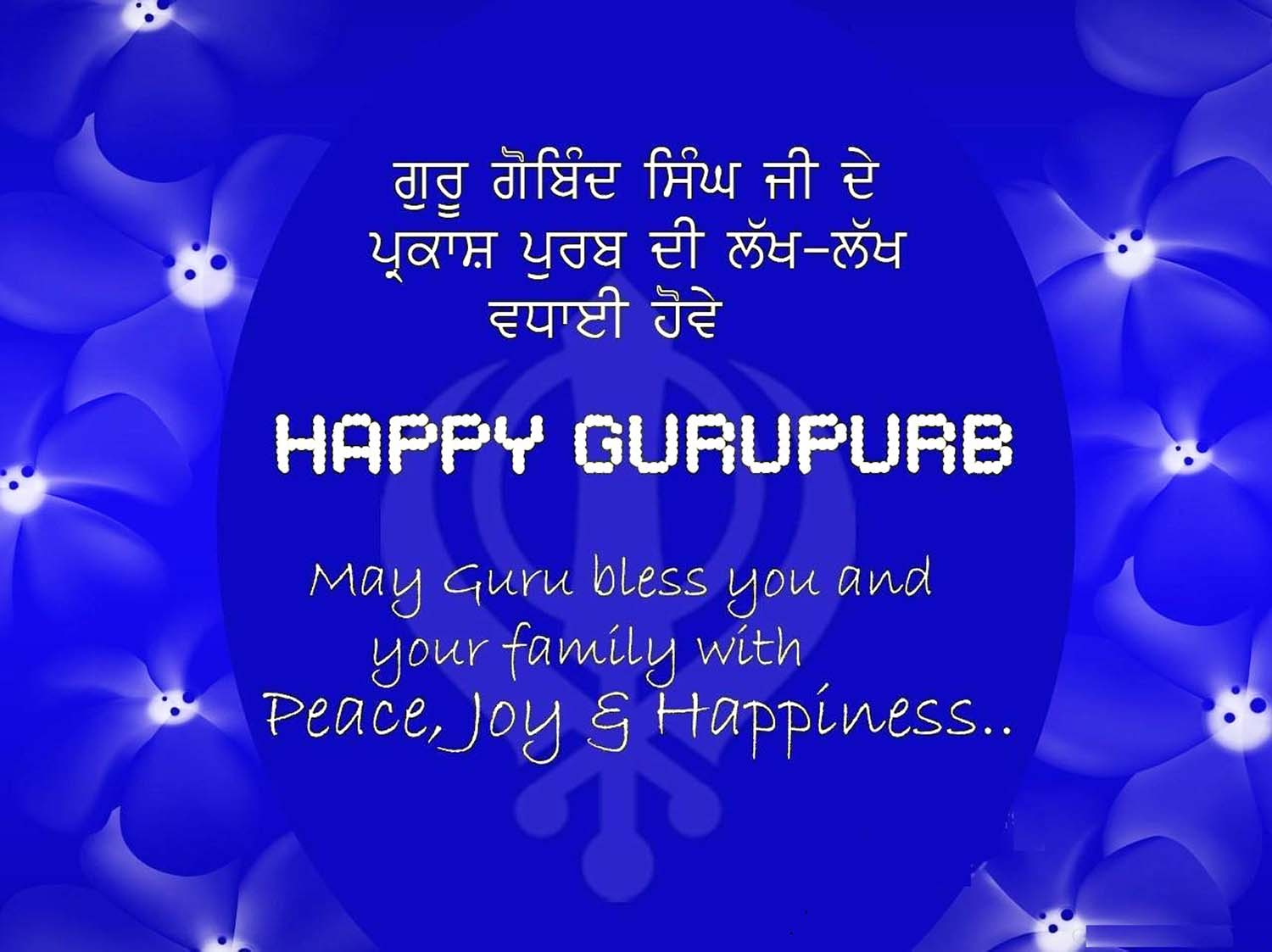gurpurab in punjabi language