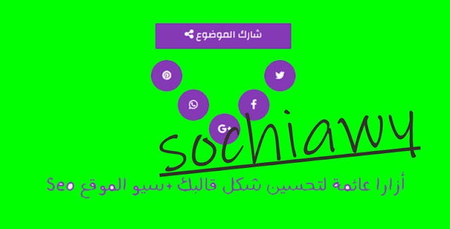 اضافة أزرار مشاركة المواضيع عبر مواقع التواصل الإجتماعي بشكل إحترافي