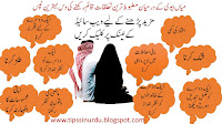 Husband and wife relationship tips in Urdu Hindi