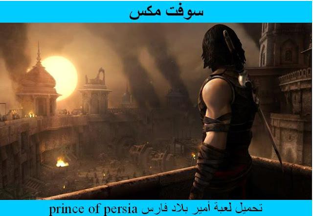 تحميل لعبة امير بلاد فارس برنس اوف بيرشيا للكمبيوتر والاندرويد download prince of persia free