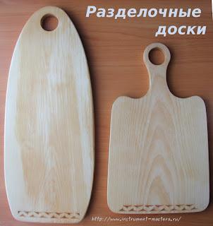 Разделочные доски деревянные