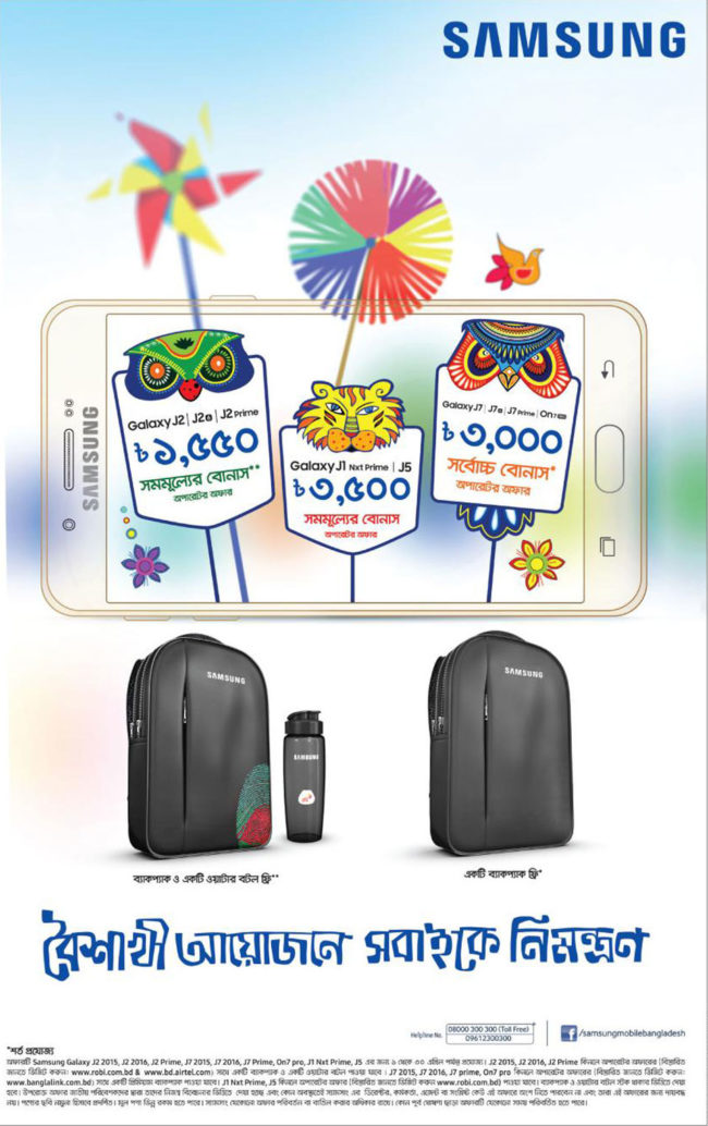 Boishakhi Offer   Up to 3,500 Tk Bonus From Samsung Galaxy Mobiles