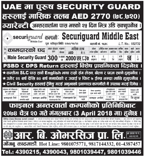Jobs in UAE for Nepali, Salary Rs 78,720