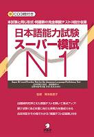 JLPT Super Moshi N1   日本語能力試験スーパー模試N1