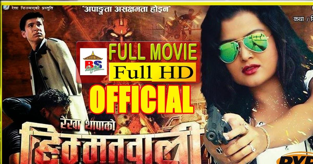 Himmatwali  Full Movie  Full Hd  Rekha Thapa -2343