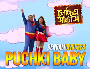 Puchki Baby - Chawlochitro Circus, Babul Supriyo, Ujjaini Chowdhury