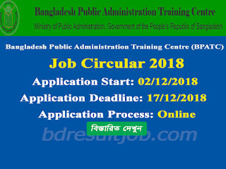 Bangladesh Public Administration Training Centre Job Circular 2018