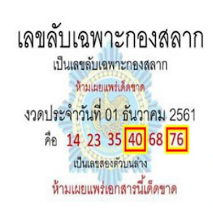 Thai Lottery 3up Joker Draw For Sixteen-12-2018 | Thailand Lottery Result