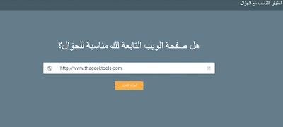 سارع بتحسين ترتيب مدونتك او موقعك على جوجل من هذا الموقع