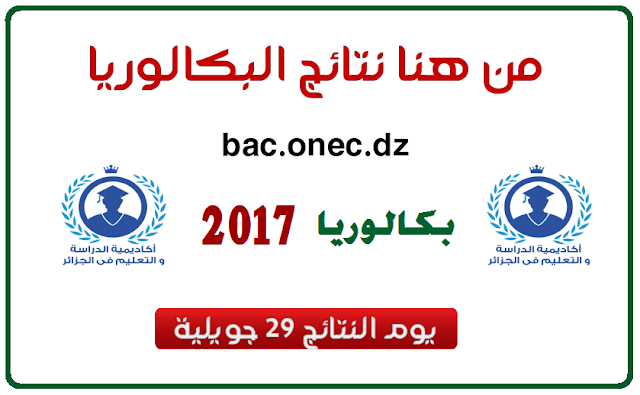 من هنا نتائج بكالوريا 2017 bac.onec.dz