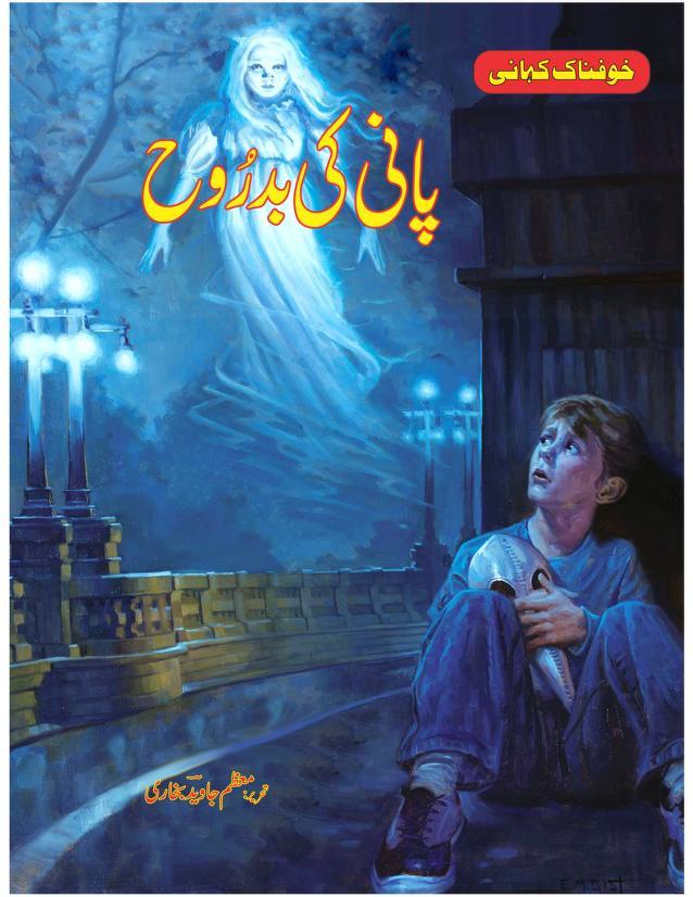 Pani ki Bad Rooh Urdu Horror Stories PDF Book for Kids