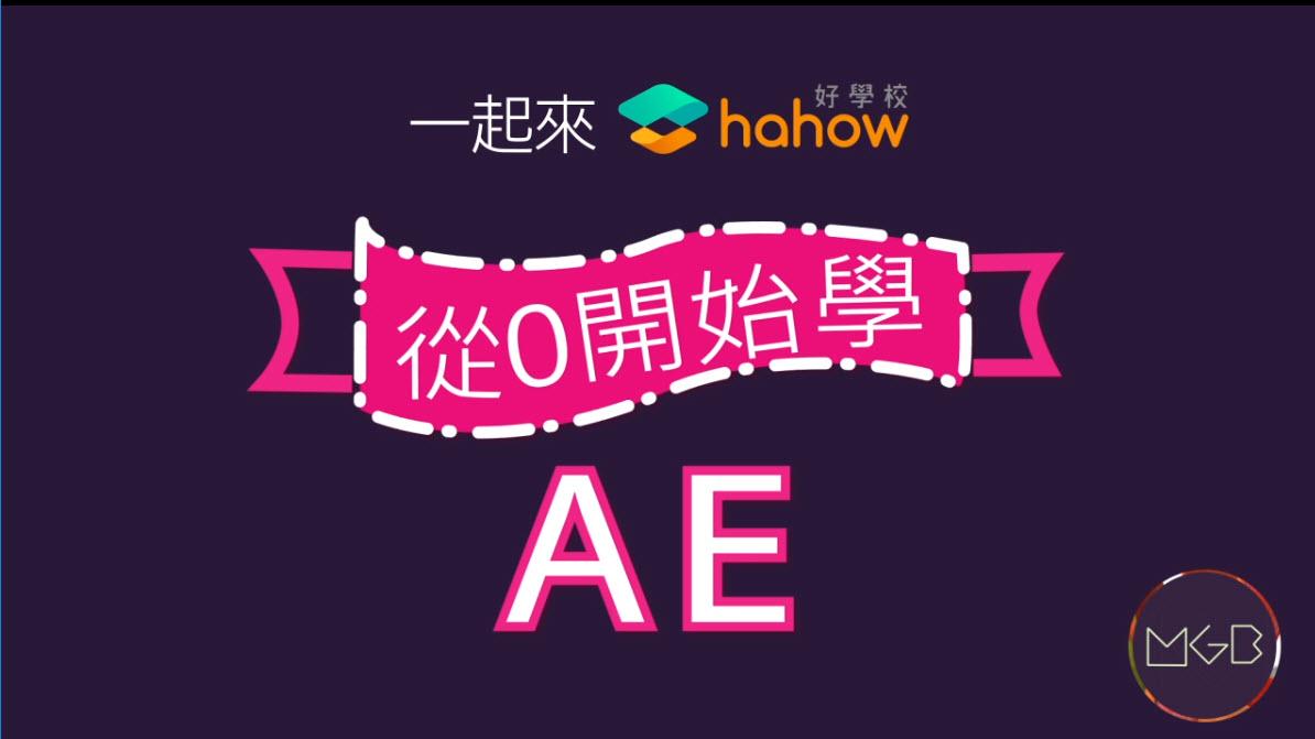 從0開始學AE動態設計核心基礎H