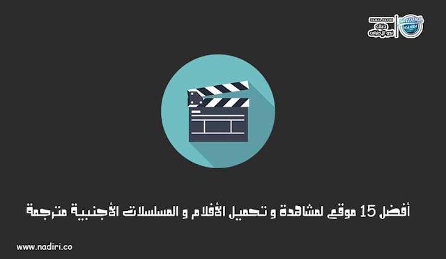 أفضل 15 موقع لمشاهدة و تحميل الأفلام و المسلسلات الأجنبية مترجمة