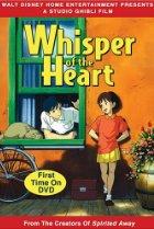 Ο Ψίθυρος Της Καρδιάς (1995)