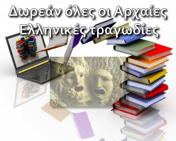 «Ελληνικές Τραγωδίες» - Για πρώτη φορά παγκοσμίως, συγκεντρωμένες και δωρεάν όλες οι Ελληνικές τραγωδίες!