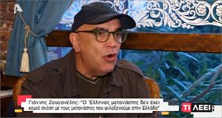 Μήνυση κατά Ζουγανέλη για το οι μετανάστες «μας πατάνε το κεφάλι μέσα στο σπίτι μας» (Video)