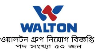 Walton Group job circular 2019. ওয়ালটন গ্রুপ নিয়োগ বিজ্ঞপ্তি ২০১৯