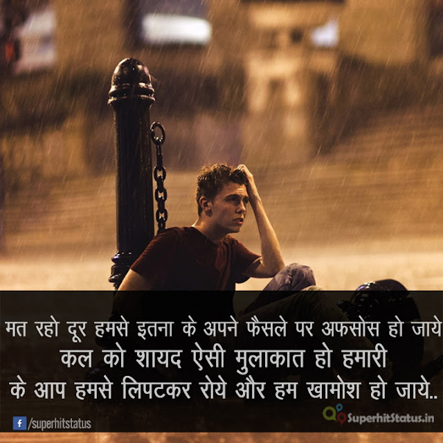 Sad Shayari With Images On Hum Kaamosh Ho Jaaye