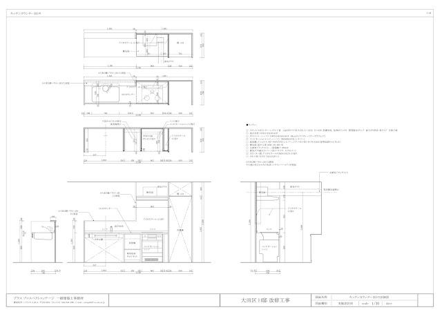 築30年超の一室をスケルトンリフォームした心地よい住まい キッチンの設計