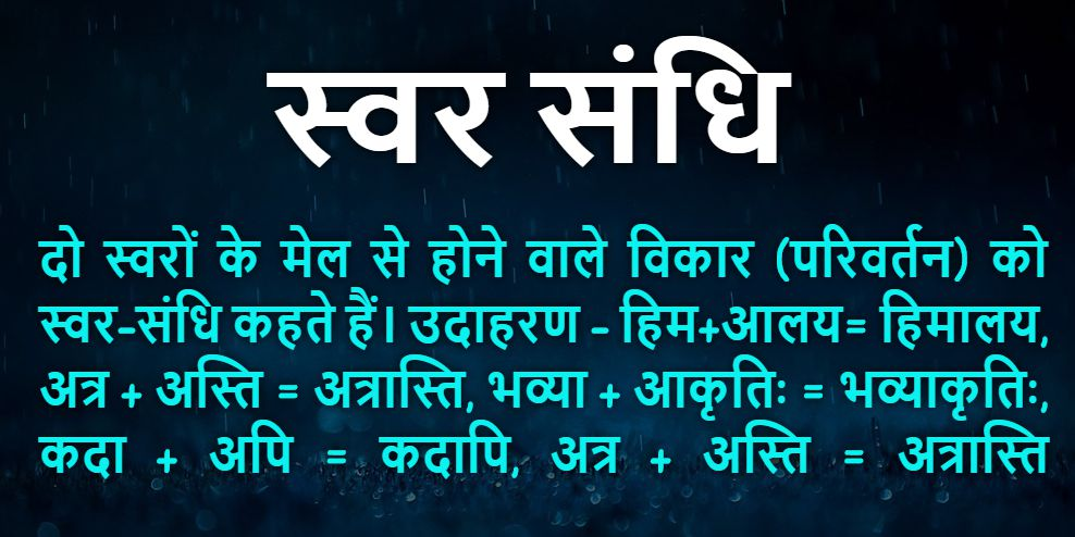 Swar Sandhi