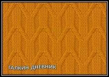 uzorispicami vyazaniespicami prostieuzori shemaiopisanie 針織 #针织 뜨개질을하는 trikote adīšana mezgimas