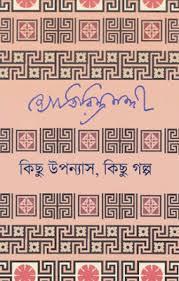 জ্যোতিরিন্দ্র নন্দীর কিছু গল্প - জ্যোতিরিন্দ্র নন্দী  Jotirindro Nondir Kisu Golpo