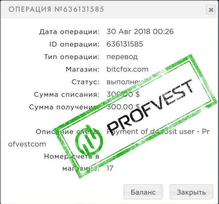 Депозит в BitcFox