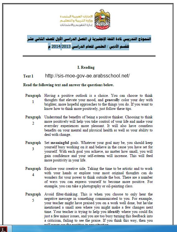 امتحان مادة اللغة الإنجليزية في الفصل الدراسي الأول للصف الثاني عشر - للقسم الأدبي - العلمي للعام الدراسي 2016-2017