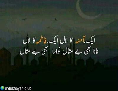 Aik, Amina Ka Laal Aik, Fatima Ka Laal..  Nana Bhi Be-Missal Nawasa Bhi Be-Missal..!!  #Lines