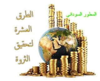 طرق تحقيق الثراء
