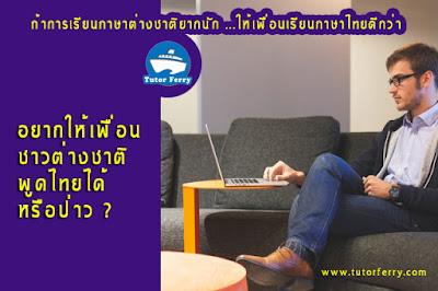 ถ้าการเรียนภาษาต่างชาติยากนัก ...ให้เพื่อนเรียนภาษาไทยดีกว่า