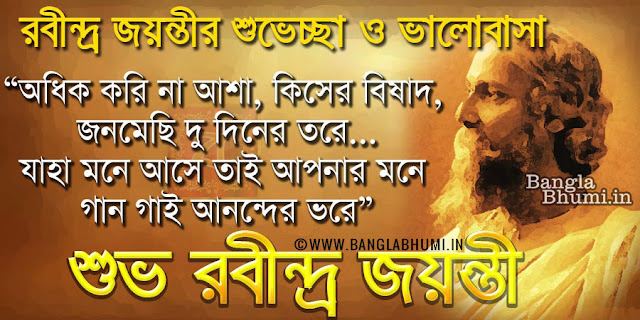 Rabindra Jayanti Wishes in Bangla Wallpaper