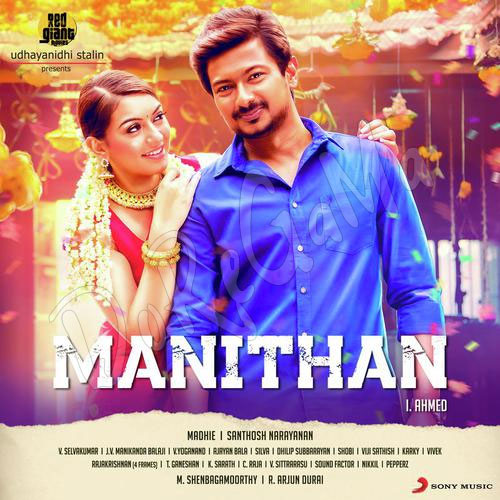 Manithan tamil Cd fRont cover Poster Wallpaper