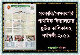 সরকারি/বেসরকারি প্রাথমিক বিদ্যালয়ের ছুটির তালিকাসহ বর্ষপঞ্জী-২০১৯/ Primary school holiday list-2019