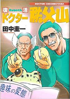 復活 ドクター秩父山