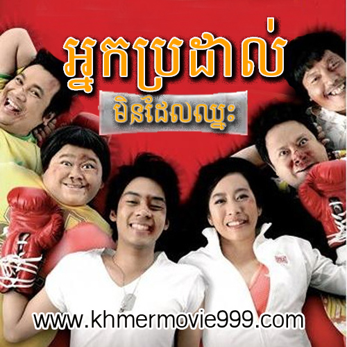 lyleanchea movie khmer dubbed tai chi master
