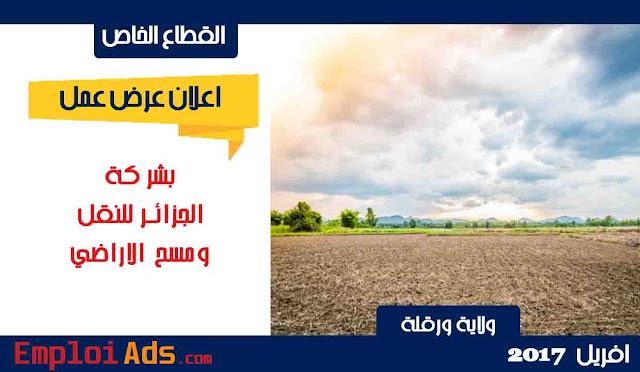 اعلان عن عرض بشركة الجزائر للنقل ومسح الاراضي ولاية ورقلة افريل 2017