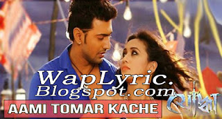 Ami Tomar Kache song Lyrics