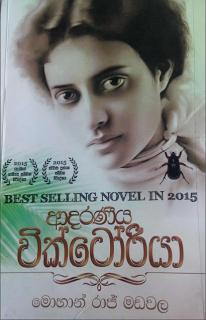 adaraniya victoria sinhala novel
