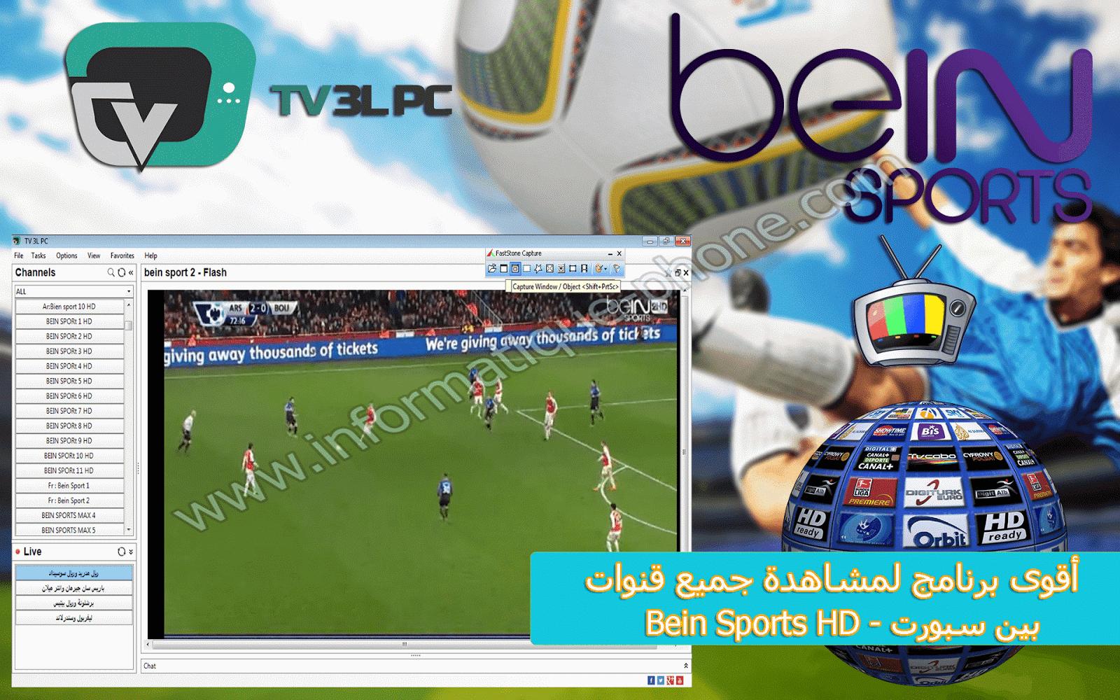 برنامج مشاهدة قنوات bein sports HD مجانا على حاسوبك 2017