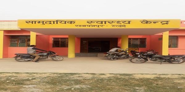 Croro-ki-laagat-se-bana-CHC-sawayajpur-bana-shopies-nahi-mil-rahi-koi-bhi-mulbhoot-suvidhayien