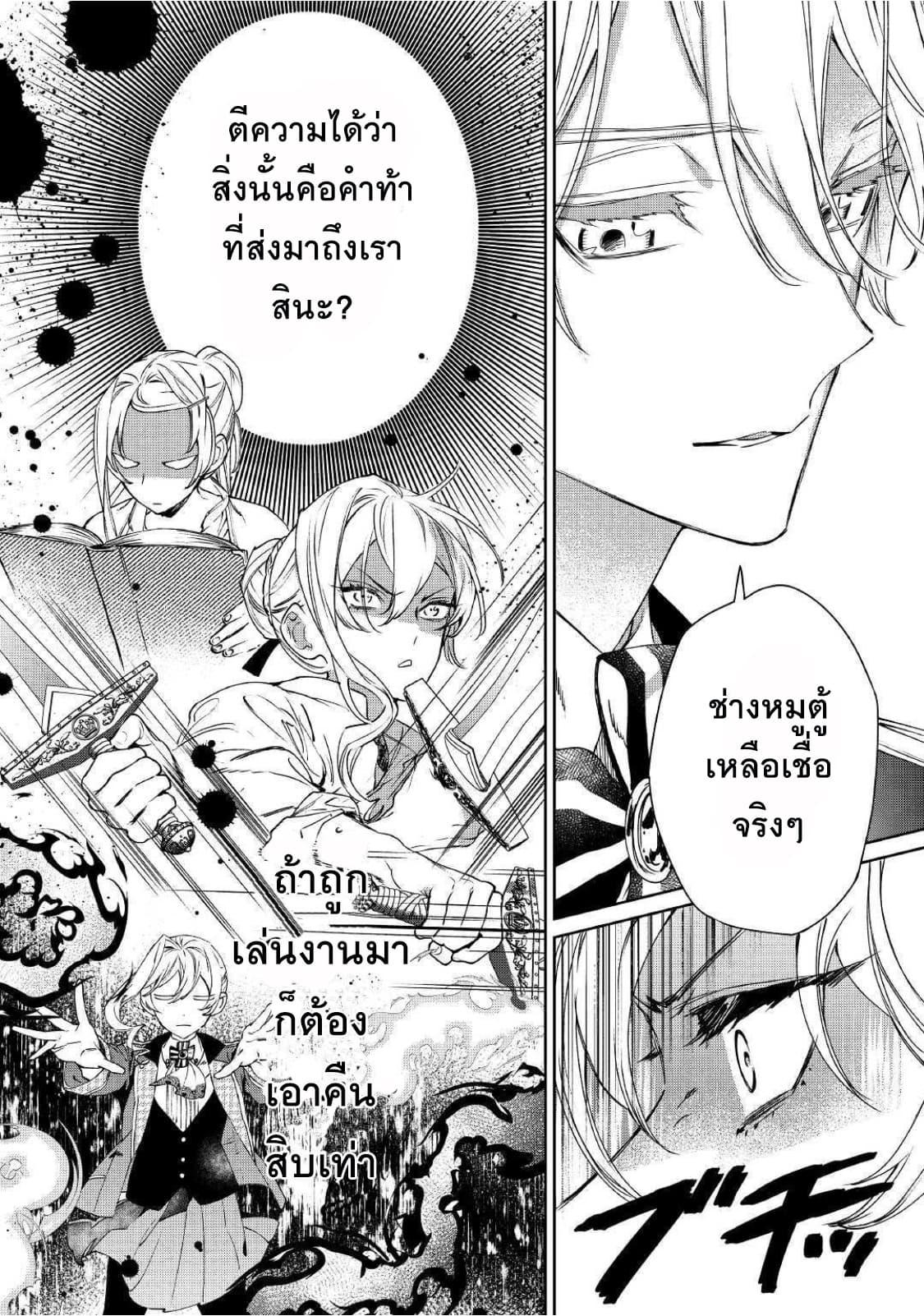 อ่านการ์ตูน Saigo ni Hitotsu Dake Onengai Shitemo Yoroshii Deshouka ตอนที่ 3 หน้าที่ 12
